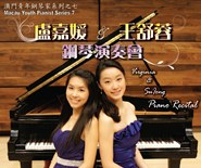 Macau Youth Pianist Series 7 《Piano Recital by Virginia Lou and SuIong Wong》