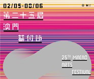 25th Macao Arts Festival