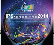 IPS-Macao International Fulldome Festival 2014