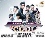 "I Want Music ""COOL"" concert in Macao"