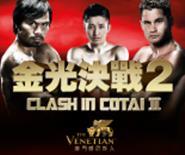Clash in Cotai II