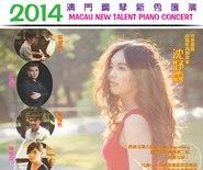 Macau New Talent Piano Concert 2014