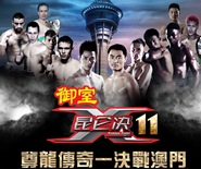 Kun Lun Flight 11 - Lengend of Zun Long Fight in Macau $380