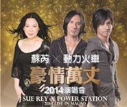 Sue Rey X Power Station 2014 Live in Macao