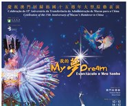 《Celebration of the 15th Anniversary of Macao's Handover to China-My Dream Show