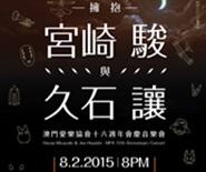MPA 16th Anniversary Concert 'Hayao Miyazaki & Joe Hisaishi'