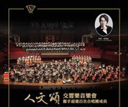"""""""Ode to Humanity""""- A Symphony Concert with Over 100 Choristers"""