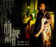 Espectaculo da Fundacao Macau para os Cidadaos de 2015  – DANCANDO AO SOM DAS NAAMYAM