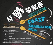 Crazy Gradution Night