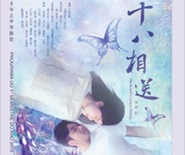 The Butterfly Lovers Musical