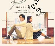 Hiu Kok Longrun Theatre Serias-Heart of Almond Tofu