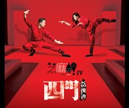 Dreamers GoGo IV - The Last Hero of Kung Fu