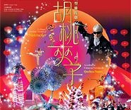 """A Chinese Acrobatic Version of """"Nutcracker"""""""