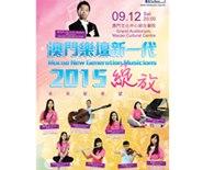 Macao New Generation Musician Concert 2015