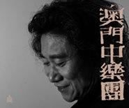 Orquestra Chinesa de Macau - Calendario da Temporada de Concertos 2015-2016