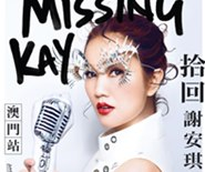 Missing Kay 2015 World Tour Macao