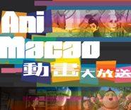 AniMacao 2015