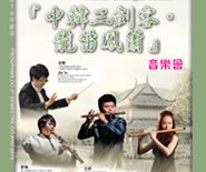 """""""Chinese and Korean Musician – flutes of Dragon and Phoenix"""" Concert"""