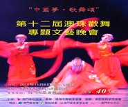 12th Macau and Zhuhai Dance and Music Night