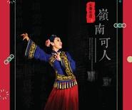 Danca Classica no Patrimonio Mundial - Donzela de Lingnan