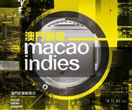 """Macao International Film and Video Festival 2016– """"Macao Indies"""""""