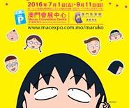 Chibi Maruko Chan Animation 25th Anniversary Exhibition – Tour in Macau
