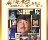 George Lam 40th anniversary concert (Macao)