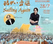Sailing Again - 19th Anniversary Concert of Macao Youth Symphony Orchestra