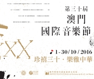 30th Macao International Music Festival