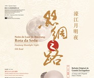 Noite de Luar de Haojiang – Rota da Seda