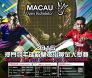 2016 Macau Open Badminton Part Of The BWF Grand Prix Gold Series