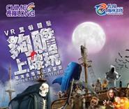 Zhuhai Chimelong Ocean Kingdom – VR Halloween