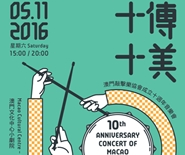 10th Anniversary Concert of Macao Percussion Association