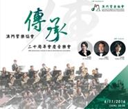 20th Anniversary Concert of Macau Band Directors Association