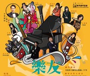 """Musical Soiree with Raymond Chan and Friends"" 2016"