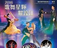 2016 歌舞星輝耀濠江 - 世界標準舞拉丁舞精英匯演