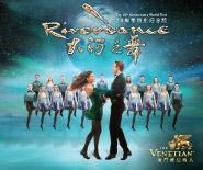 大河之舞 20周年特別紀念版