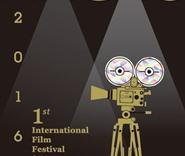 第一屆澳門國際影展暨頒獎典禮