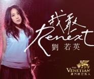 劉若英 《我敢 Renext》2017 世界巡迴演唱會 澳門站