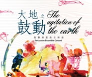 《The agitation of the earth》Percussion Ensemble Concert