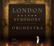 倫敦交響樂團音樂會