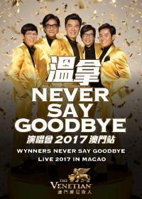 溫拿NEVER SAY GOODBYE 演唱會 2017 - 澳門站