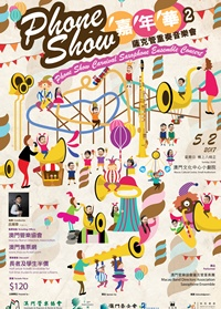 《Phone Show嘉年華 2》薩克管重奏音樂會