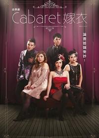 《Cabaret嫁衣》