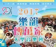 2017樂韻傳萬家大型音樂會