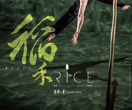 "Cloud Gate Dance Theatre ""Rice"" – Dance Workshop 雲門舞集《稻禾》舞蹈工作坊"