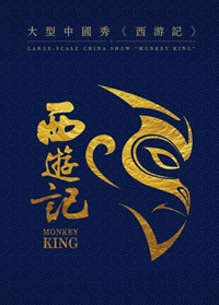 The Large - Scale China Show - Monkey King