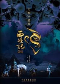 大型中國秀《西遊記》