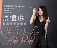 周偉琳長笛獨奏音樂會