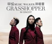 Music Walker草蜢演唱會-澳門站